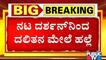 ನಟ ದರ್ಶನ್ ವಿರುದ್ಧ ಇಂದ್ರಜಿತ್ ಲಂಕೇಶ್ ಸ್ಫೋಟಕ ಆರೋಪ | Indrajit Lankesh | Challenging Star Darshan