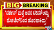 Challenging Star Darshan and Sandesh Are Not In Good Terms Now: Indrajit Lankesh
