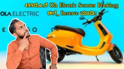 499ರೂ.ಗೆ Ola Electric Scooter Booking; ಈಗ್ಲೆ Reserve ಮಾಡಿ!