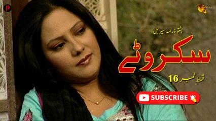 Skarwatay   Episode 16   Pashto New Drama Serial   Spice Media - Lifestyle