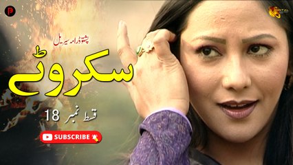 Skarwatay   Episode 18   Pashto New Drama Serial   Spice Media - Lifestyle