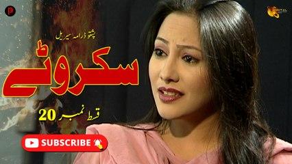 Skarwatay   Episode 20   Pashto New Drama Serial   Spice Media - Lifestyle