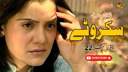Skarwatay   Episode 22   Pashto New Drama Serial   Spice Media - Lifestyle