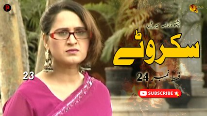 Skarwatay   Episode 24   Pashto New Drama Serial   Spice Media - Lifestyle
