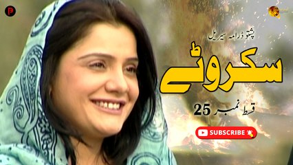 Skarwatay   Episode 25   Pashto New Drama Serial   Spice Media - Lifestyle