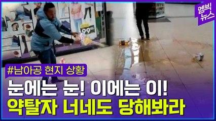 """[엠빅뉴스] """"당하고만 있진 않겠다!"""".. 약탈자들이 기습하기 직전, 가게 직원들이 아이디어를 냈다!!!"""