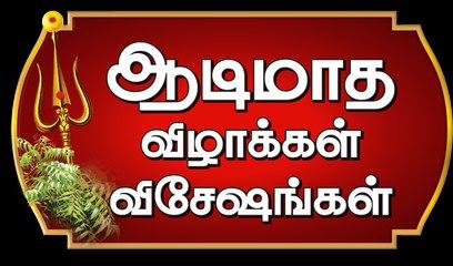 ஆடித் தபசு... ஆடி அமாவாசை...  ஆடிமாத விழாக்கள் விசேஷங்கள்!