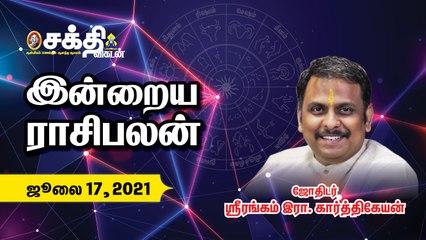 17/07/2021 இன்றைய ராசி பலன் _Rasi Palangal _Daily Horoscope _ Astrology _ Sakthi Vikatan