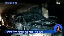 갈현동 주택서 화재…90대 노모 숨지고 딸은 중태