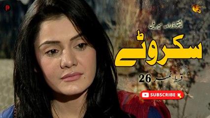 Skarwatay   Episode 26   Pashto New Drama Serial   Spice Media - Lifestyle
