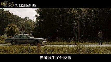 电影【厲陰宅3:是惡魔逼我的】30秒黑暗力量篇