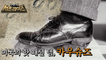 [HOT] Cowshoes that are in vogue because of prohibition. 서프라이즈 210718