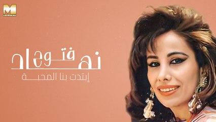 Nehad Fattouh - Ebtadet Bena El Mahaba   نهاد فتوح - ابتدت بينا المحبة