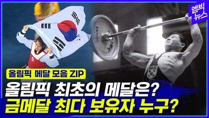 [엠빅뉴스] 57년 전에도 도쿄에서 올림픽이! 이번에는 태극기 휘날리자!