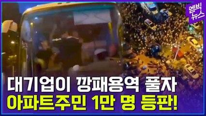 """[엠빅뉴스] """"용역 수 백 명을 풀어?"""" 무려 5시간이나 계속된 대치 상황! 부당함에 맞선 평범한 사람들의 힘!!"""