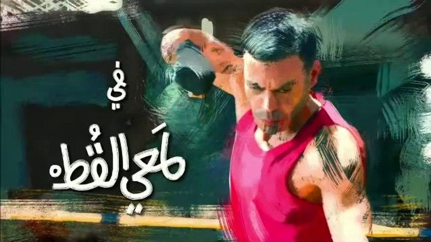 مسلسل محمد امام - لمعي القط - حلقة 2 كاملة
