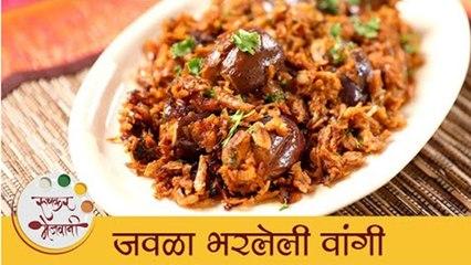 जवळा भरलेली वांगी - Javala Bharleli Vangi   Dry Shrimps Stuffed Brinjal Recipe   Archana Tai