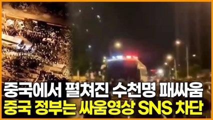 중국에서 펼쳐진 수천명 패싸움, 중국 정부는 싸움영상 SNS 차단