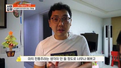 [선공개] 전통술 정기구독이 좋은 이유는? 전통주 한 잔에 돈독해지는 부부?!♥