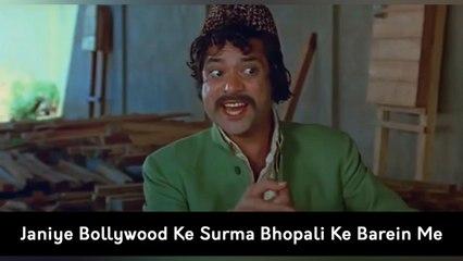 Janiye Bollywood Ke Surma Bhopali Ke Barein Me