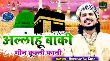 #2021_Eid_Special_Qawwali   Allah Hu Baki Min Kulli Fani   #Noushad_Ali_Khan   Madina Sharif Qawwali