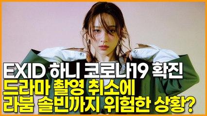 [EXID 하니 코로나19 확진] 드라마 촬영 취소에 라붐 솔빈까지 위험한 상황?