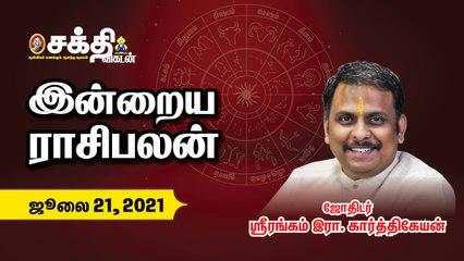 21/07/2021 - இன்றைய ராசி பலன்  _Daily Rasipalan  _Horoscope _