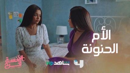 فرح مش طالعة زي والدتها دلال في أي حاجة