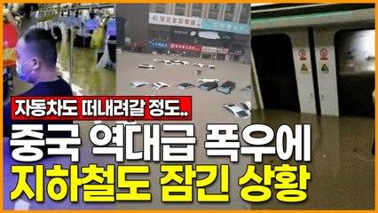 [자동차도 떠내려갈 정도..] 중국 역대급 폭우에 지하철도 잠긴 상황