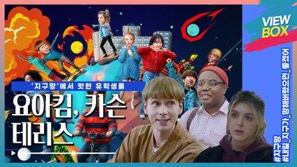 [테리스, 카슨, 요아킴 근황] 외국인 맞아? 한국말 잘해도 너무 잘하는 넷플릭스 시리즈 '지구망' 유학생들 케미 뿜뿜! 배우 테리스, 카슨, 요아킴