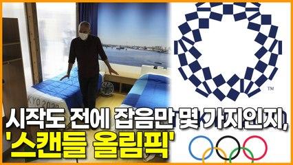 시작도 전에 잡음만 몇 가지인지, '스캔들 올림픽'