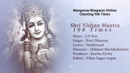 मंगलम भगवन विष्णु १०८ बार - Mangalam Bhagwan Vishnu Chanting 108 Times   Vishnu Mantra