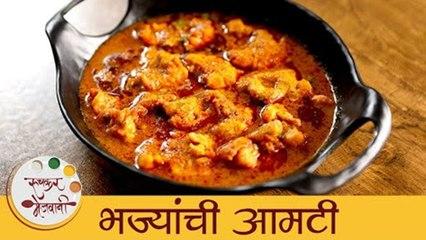 Bhajyanchi Amti   झणझणीत भज्यांची आमटी   Khandeshi Spicy Pakoda Curry Recipe   Mugdha