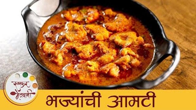 Bhajyanchi Amti | झणझणीत भज्यांची आमटी | Khandeshi Spicy Pakoda Curry Recipe | Mugdha