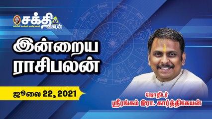 22_07_21 - இன்றைய ராசி பலன்   Daily Rasipalan   Daily Horoscope  Astrology   Sakthi Vikatan
