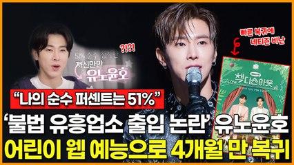 """""""내 순수 퍼센트는 51%""""… '불법 유흥업소 출입 논란' 유노윤호, 어린이 예능으로 4개월 만 복귀"""