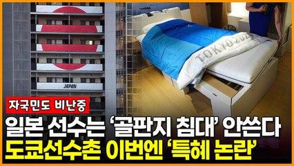 일본 선수는 '골판지 침대' 안쓴다.. 도쿄선수촌 이번엔 '숙소 특혜 논란'