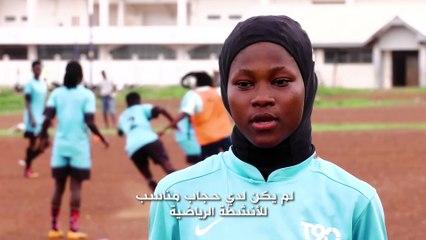 بلا حدود: لاعبة كرة القدم المحجبة