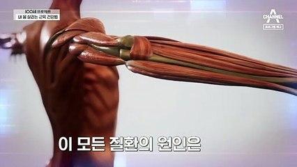 [예고] 건강한 삶을 위한 필수 조건! 근육을 사수하는 방법은?