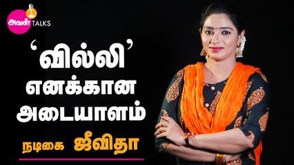 ஒரே நேரத்தில் 4 சீரியல்கள் - அனுபவம் பகிரும் நடிகை ஜீவிதா  | Actress Jeevitha  | Aval Talks
