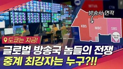 [엠빅뉴스] K와 S 사이에서 살아남기! 전쟁터는 따로 있었다..
