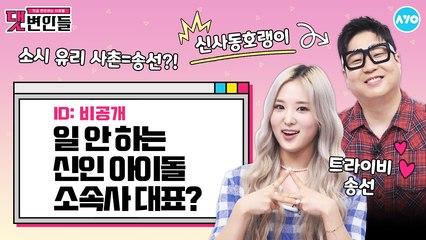 극한직업 아이돌…9년 차인데 이제 데뷔한 이유? (feat. 신사동호랭이 반성해)  댓변인들 AYO 에이요 Reaction