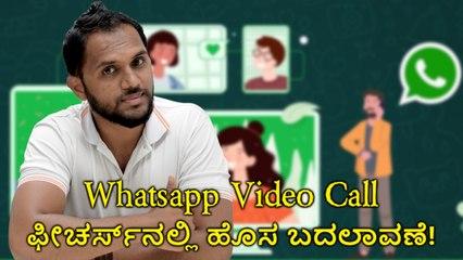 Whatsapp Video Call ಫೀಚರ್ಸ್ನಲ್ಲಿ ಹೊಸ ಬದಲಾವಣೆ!