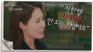[HOT] Moon So-ri feels a great sense of betrayal from Director Roh, 미치지 않고서야 210722