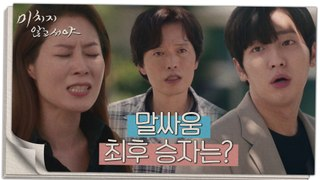 [HOT] Three people are arguing in the middle of the street, 미치지 않고서야 210722