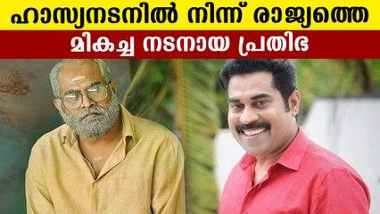 Suraj Venjaramoodu Biography | സുരാജ് വെഞ്ഞാറമൂട് ജീവചരിത്രം | FilmiBeat Malayalam