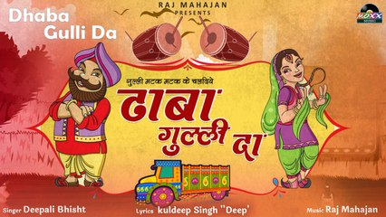 Deepali Bhisht - Dhaaba Gulli Da
