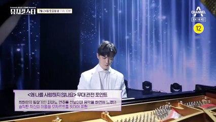 [선공개] ♥여심 저격♥ 무대를 아름답게 수놓는 최하람의 감미로운 피아노 연주