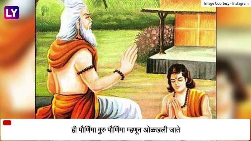 Guru Purnima 2021 Date: गुरुपौर्णिमा कधी साजरी केली जाणार? जाणून घ्या या दिवसाचे महत्त्व, शुभ मुहूर्त आणि पूजा विधी
