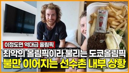 [이정도면 역대급 올림픽] '최악의 올림픽'이라 불리는 도쿄올림픽.. 불만 이어지는 선수촌 내부 상황
